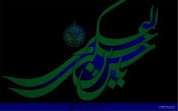 یا حسن بن علی عسگری