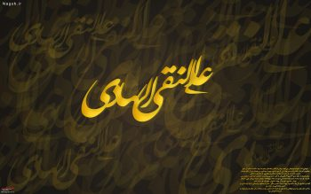 پوستر شهادت امام هادی