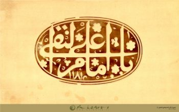مهر یا امام علی النقی