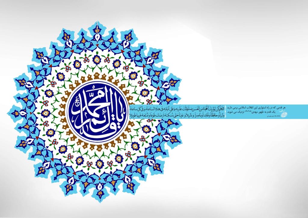 پوستر گرافیکی قائم آل محمد ص