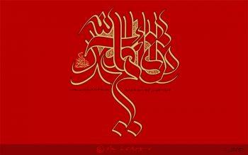 پوستر یا قائم آل محمد