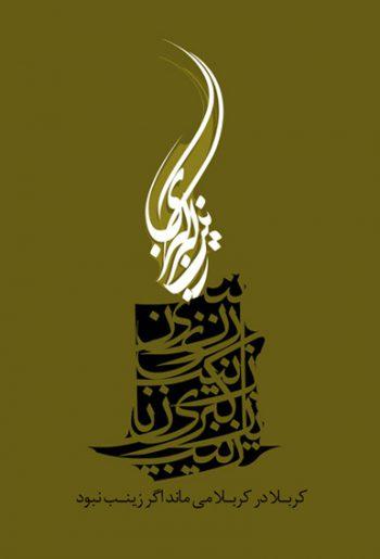 لوگوی مذهبی