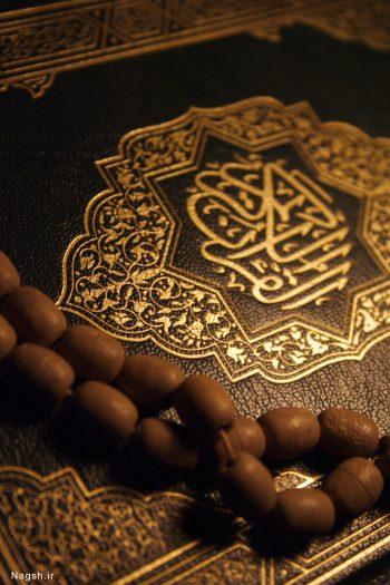 تسبیح و قرآن