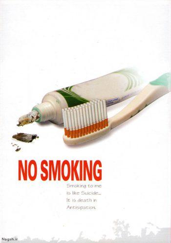 پوستر تبلیغاتی سیگار ممنوع