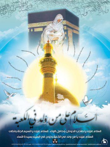 پوستر ولادت حضرت علی علیه السلام
