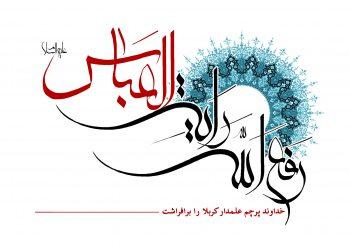 پوستر زیبای رایت العباس