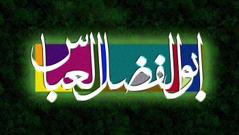 پوستر ولادت حضرت عباس (علیه السلام)