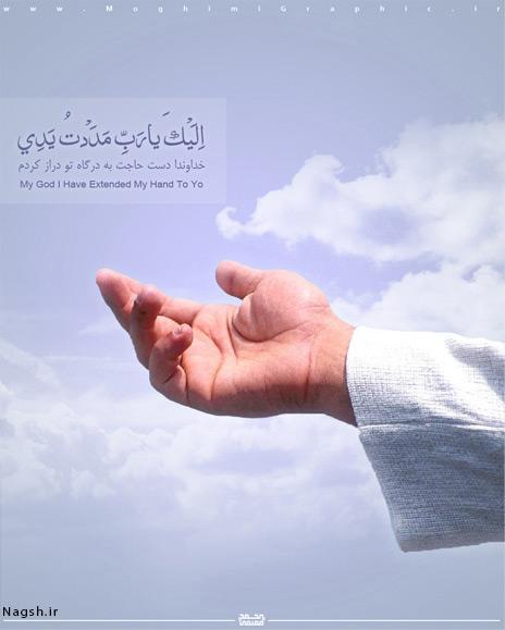 دست به سوی خدا