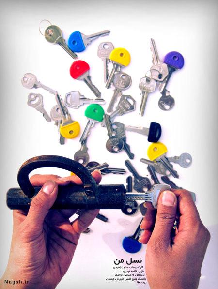 قفل و کلید