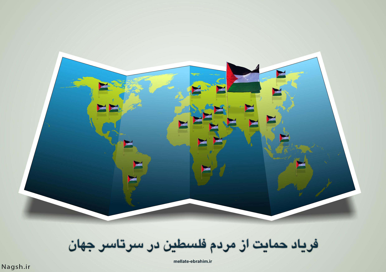 پوستر حمایت از فلسطین