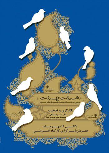 پوستر هشت بهشت