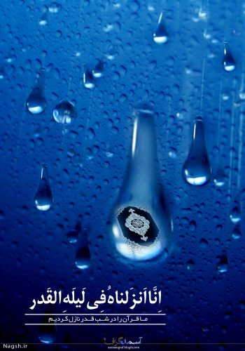 ماه نزول قرآن