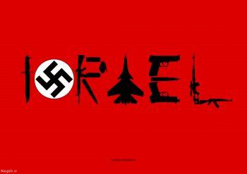 پوستر اسرائیل خونخوار