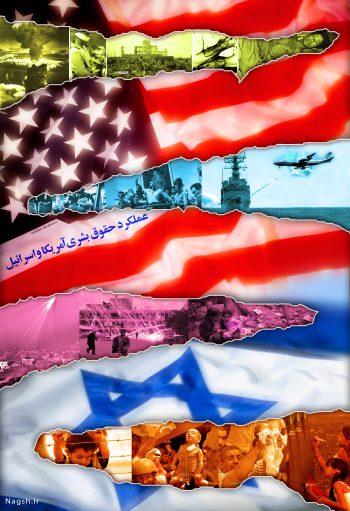 پوستر جنایات آمریکا