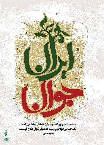 پوستر ایران جوان