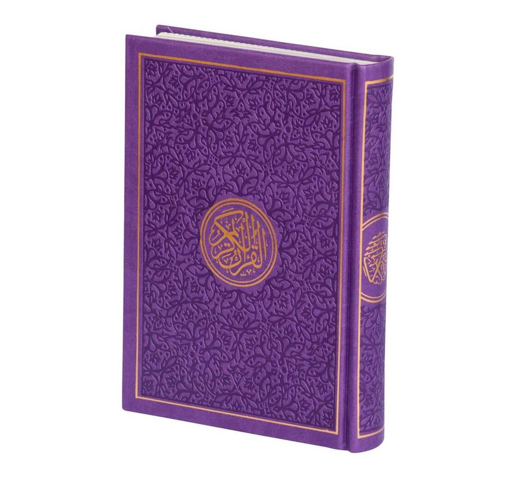 قرآن ایستاده پس زمینه سفید