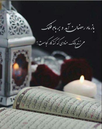 تصویر زیبای ماه رمضان