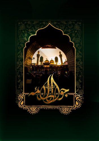 تصویر حرم امام جواد (ع) با کیفیت بالا