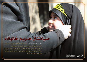 پوستر حجاب - صیانت از حریم خانواده
