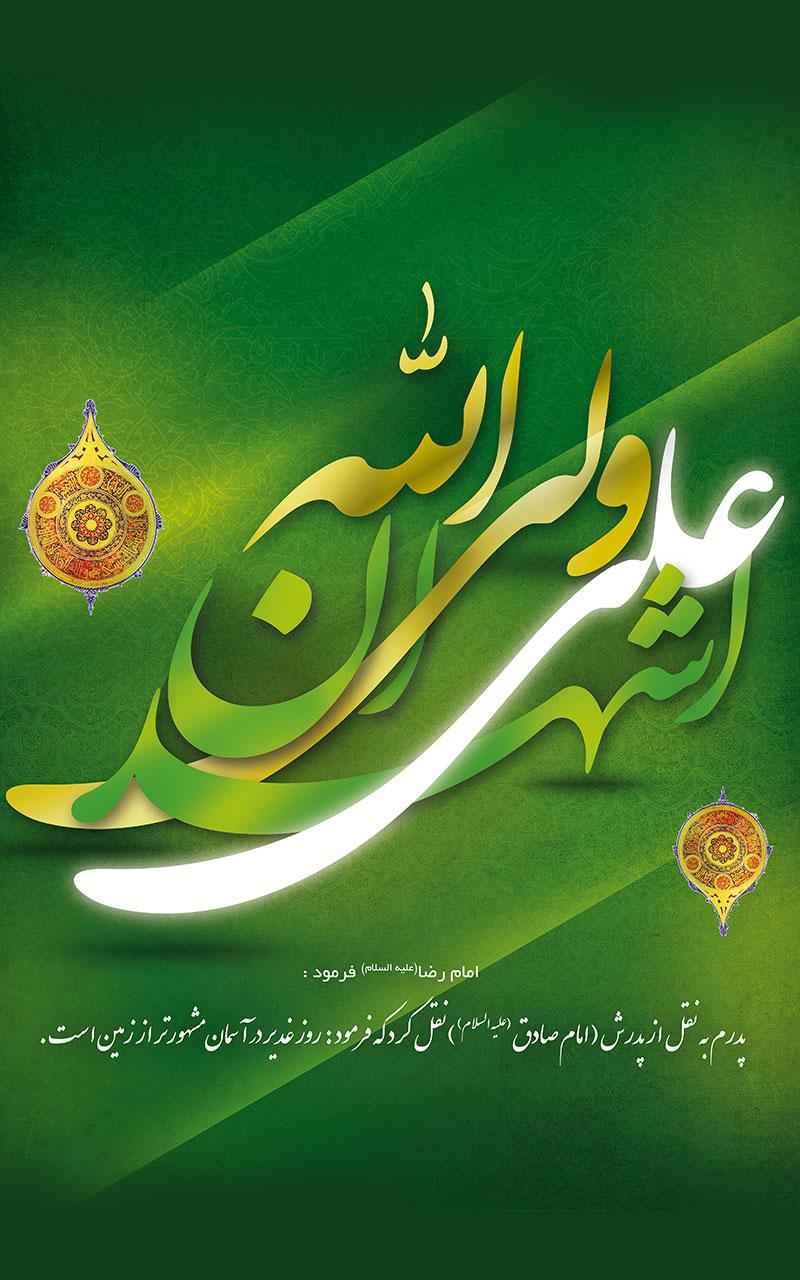 تایپوگرافی اشهد ان علی ولی الله