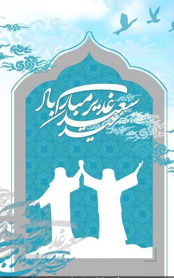 پوستر تبریک عید غدیر خم