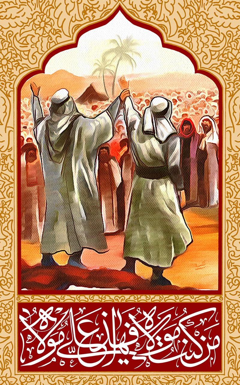 تصویر سازی عید غدیرخم