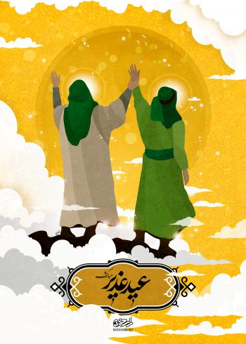 تصویر سازی عید غدیر خم!