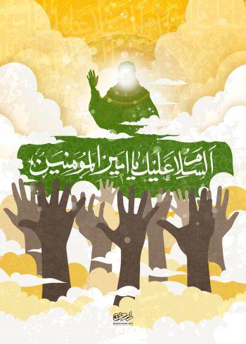 تصویر سازی عید غدیر خم