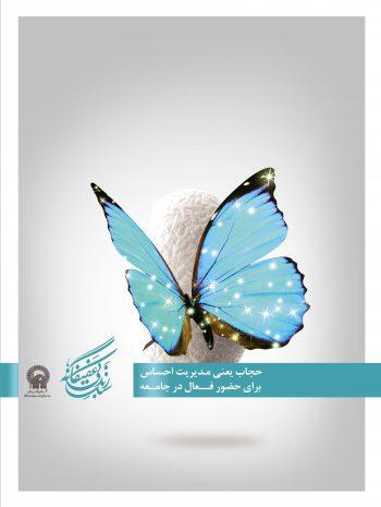 پوستر مفهومی حجاب
