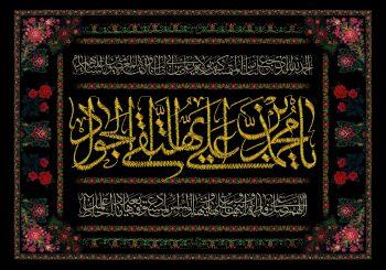 طرح پرچم امام جواد(ع)