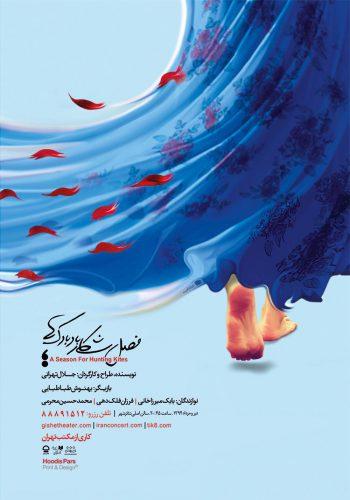 پوستر زیبا و مفهومی با موضوع حجاب