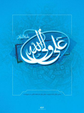تایپو گرافی علی ولی الله(ع)
