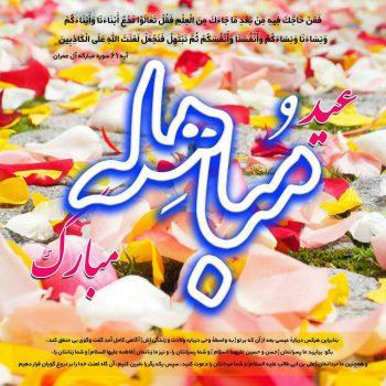 پوستر تبریک عید مباهله