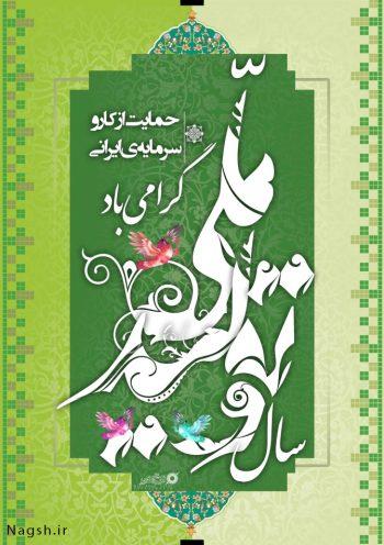 پوستر تولید ملی