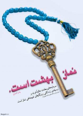 نماز کلید بهشت