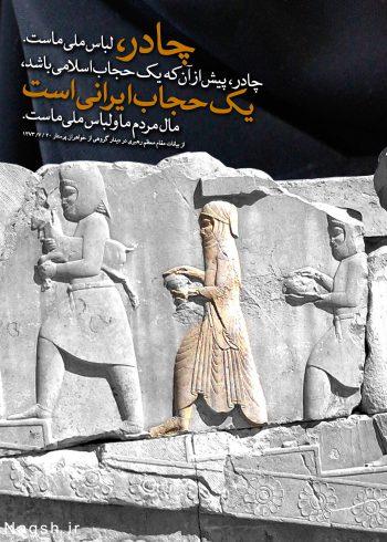 چادر حجاب ایرانی و اسلامی