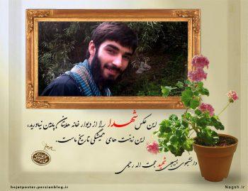 دانشجوی شهید