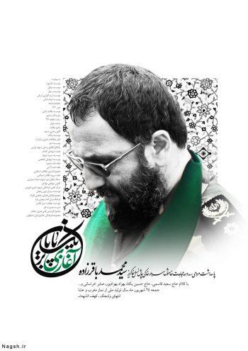 شهید سیدمحمد باقرزاده