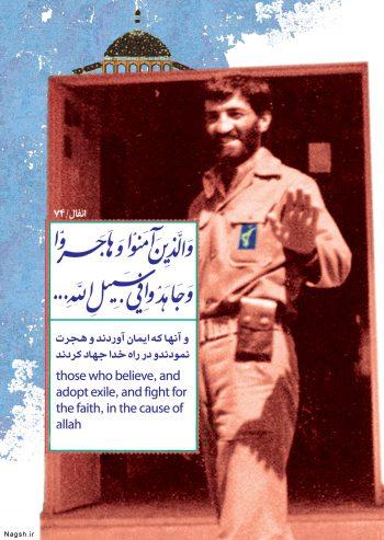 شهید احمد متوسلیان