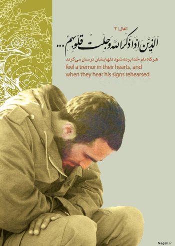 شهید حسن خرازی