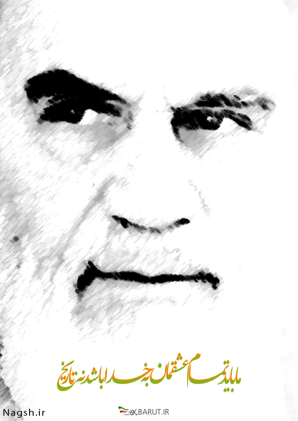 تصویر صورت امام خمینی