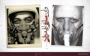 پوستر جانباز شیمیایی