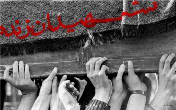 پوستر شهیدان زنده
