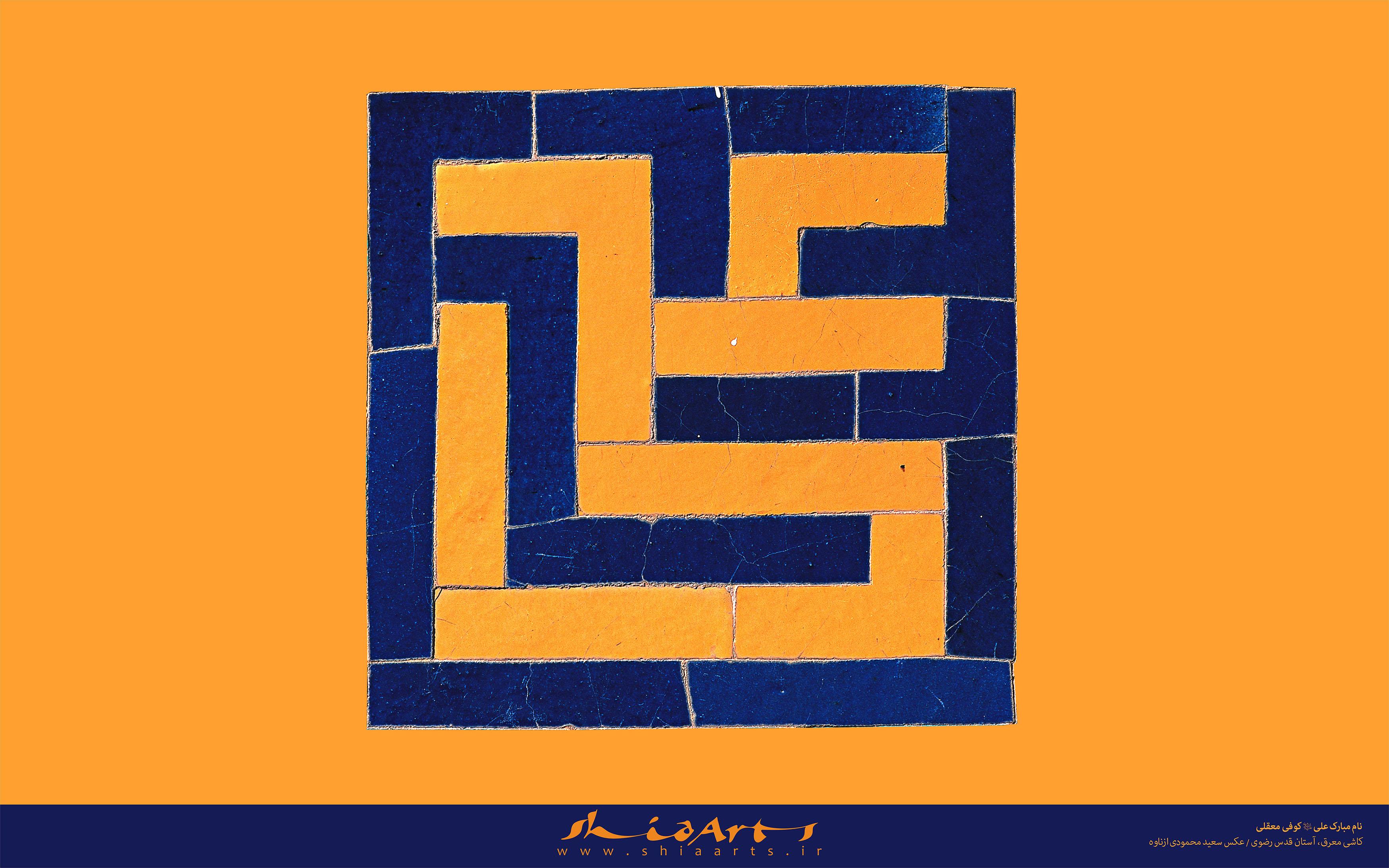 کاشی کاری نام مبارک علی (ع)