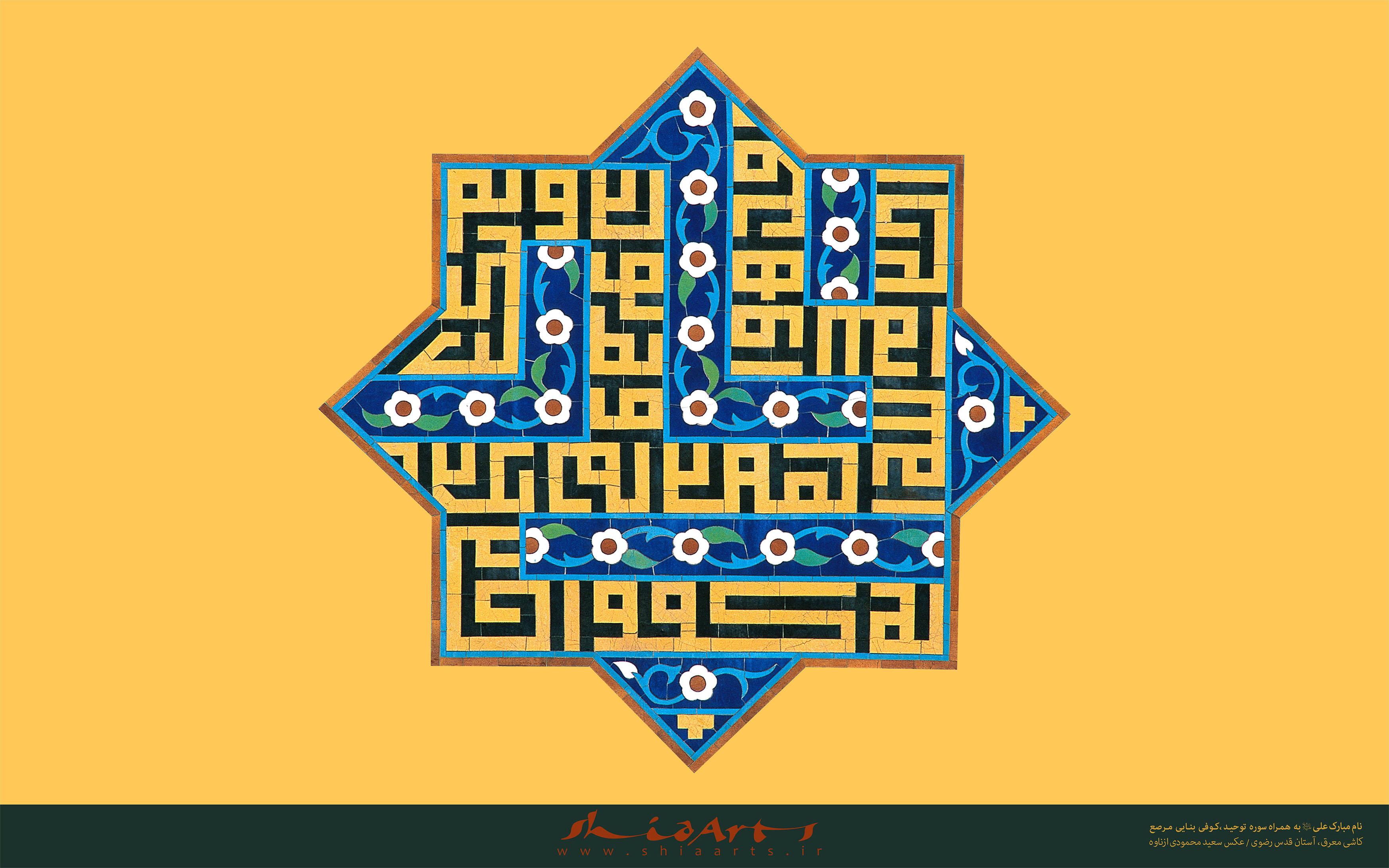 کاشی کاری نام علی (ع)