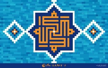 پوستر الله