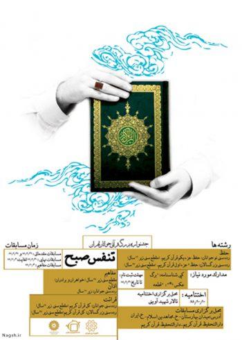 دانلود پوستر قرآنی
