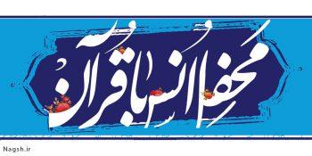 پوستر محفل انس با قرآن