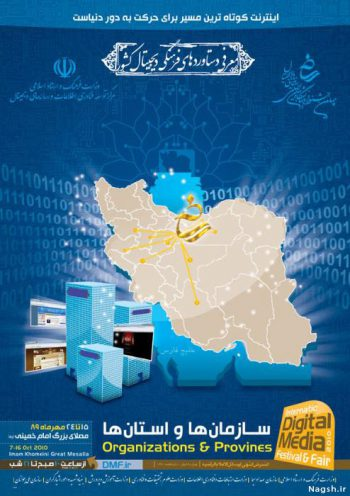 پوستر سازمان های دیجیتالی