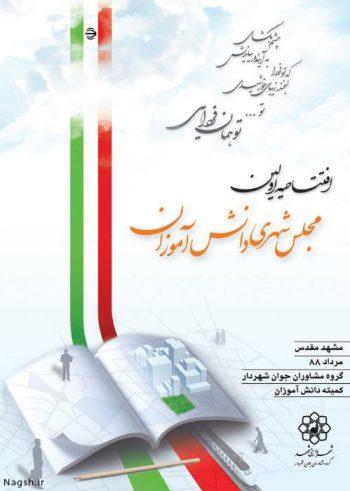 پوستر مدرسه